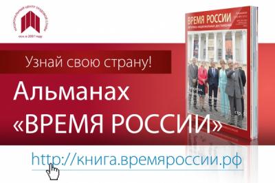 Вышел в свет новый выпуск Альманаха «ВРЕМЯ РОССИИ» – №3 (№8), 3-й квартал 2015 года