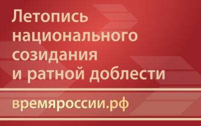 Апрель 2015 года: новая версия сетевого издания «ВРЕМЯ РОССИИ»