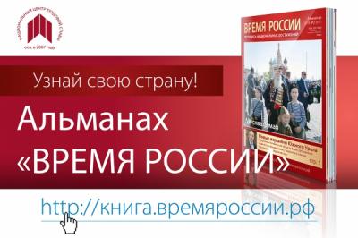 Вышел в свет очередной выпуск Альманаха «ВРЕМЯ РОССИИ»